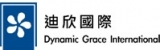 Dynamic Grace Int´l Ltd.  迪欣